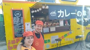 kare no kuruma curry giapponese